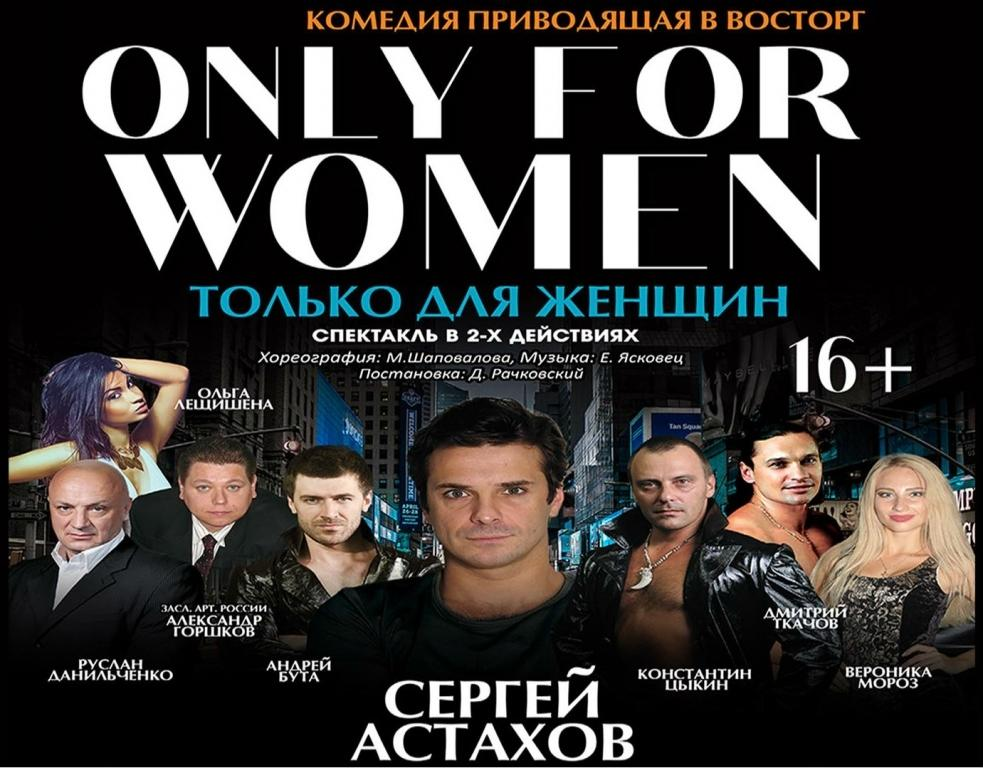 Комедия «Only For Women»