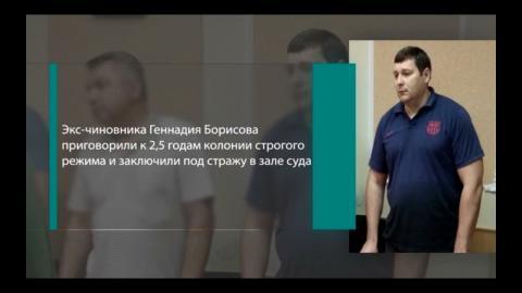 Посмотреть Главные новости Оренбуржья за неделю 8-14 июля