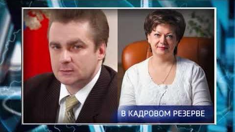 Посмотреть Вице-губернатор и глава минфина Оренбуржья вошли в кадровый резерв Президента России