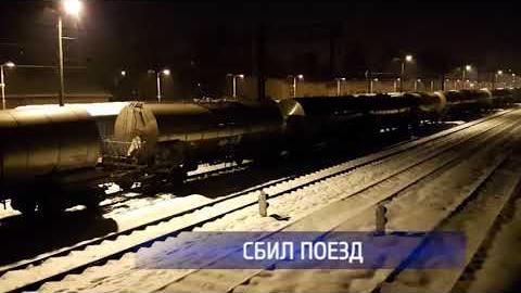 Посмотреть Поезд сбил женщину в Абдулино