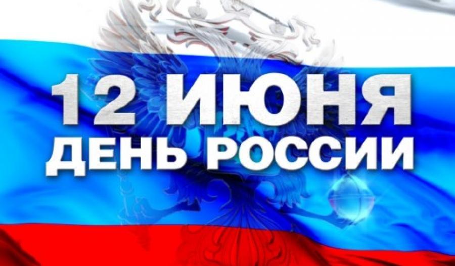 Мероприятия на День России 12 июня